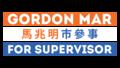 Image of Gordon Mar