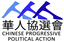 Image of Chinese Progressive Political Action